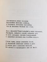 `Персидские мотивы` С.А. Есенин. Москва, Современная Россия/Москва, 1925 г.