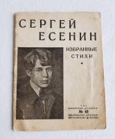 `Избранные стихи` С.А. Есенин. Библиотека Огонек №40, 1925 г.