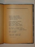 `Версты. Стихи` Марина Цветаева. Москва, Государственное Издательство, 1922г.