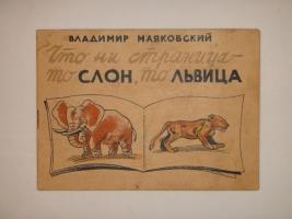 `Что ни страница - то слон, то львица` Владимир Маяковский. Харьков, Фото-литография ГЛТИ, Без обозначения года (1930-1935? )