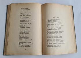 `Две книги. Стихи` Борис Пастернак. Москва-Ленинград, Государственное издательство, 1930 г.