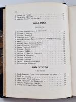 `Мифы классической древности` Г. В. Штоль. Москва. Типография А.И.Мамонтова и Ко, 1896-1899 гг.