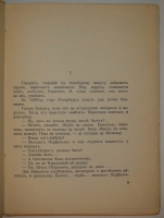 `Петербургские зимы` Георгий Иванов. Париж, Книжное Дело  La Source  (  Родник  ), 1928г.