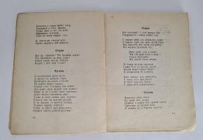 `Пугачов` С.А. Есенин. М.: Имажинисты, 1922 г.