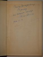 `Избранные стихотворения и поэмы` Николай Асеев. Москва, Государственное Издательство Художественной Литературы, 1951г.