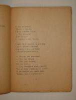 `Вёрсты. Стихи` Марина Цветаева. Москва, Издательство  Костры , 1922г. ( на обложке 1921 ).