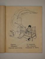 `Мойдодыр` К.Чуковский. Ленинград, Издательство  Молодая Гвардия , 1933г.