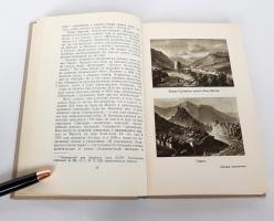 `Лермонтов в Грузии в 1837 году` Ираклий Андронников. Советский писатель, 1955 г.