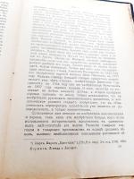 `Легенда о Лессинге` Франц Меринг. Красная Новь, 1924 г.