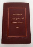 `История французской литературы` . Академии Наук СССР, 1946 - 1956 г.