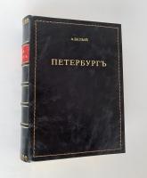 `Петербург` Андрей Белый. Петроград, типография М.М.Стасюлевича, 1916 г.