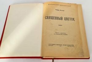 `Священный цветок` Райдер Хаггард. Москва, Петроград, Гос.издательство, 1923 г.