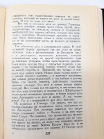`Совершенно секретно` Ральф Ингерсолл. Москва,  Издательство иностранной литературы, 1947 г.