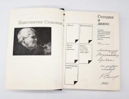 `Сегодня и давно` Константин Михайлович Симонов. Москва, Советский писатель, 1976 г.