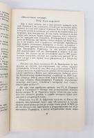 `Потаенный Радищев` Георгий Петрович Шторм. Москва, Советский писатель, 1968 г.