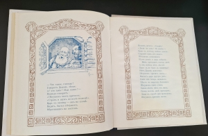 `Сказка о золотом петушке` А.С.Пушкин. Парижъ, Изданiе В.Сiяльскаго [1925]