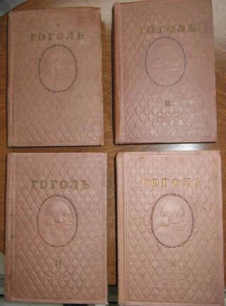 `Собрание сочинений В 6 томах` Гоголь Н.В.. 1937