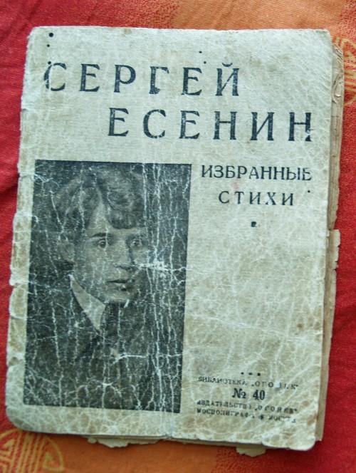 `Избранные стихи БиблиотекаОгонек №40` С.Есенин. 1925 г..