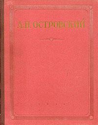 `Избранные сочинения` Островский. Москва-Ленинград 1948