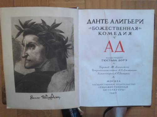 `Божественная комедия - АД` Данте Алигьеери. 1940 год  . г.Москва