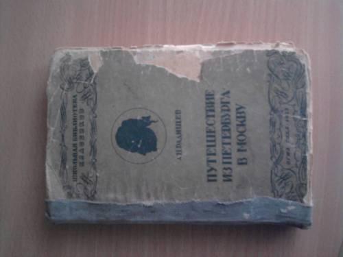 `Путешествие из Петербурга в Москву` А.Н. Радищев. 1933 г. Ленинград