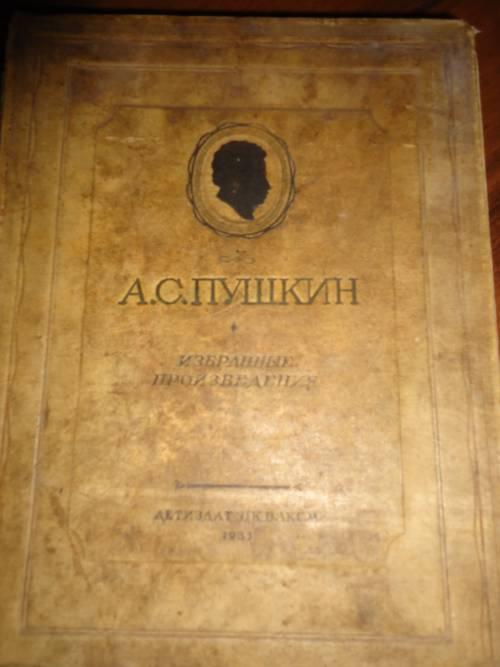`Избранные произведения` А.Косарев. 1937