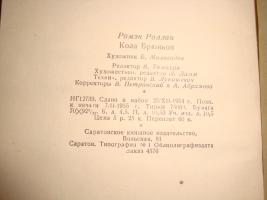 `КОЛА БРУНЬОН  Жив Курилка` Ромэн Роллан. г.Саратов, 1955