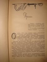 `Северное сияние (исторический роман)` Мария Марич. Москва, 1955