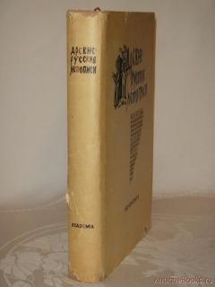 `Древнерусские летописи` . Москва-Ленинград, Издательство  Academia , 1936г.