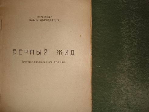 `Вечный жид. Трагедия великолепного отчаяния.` В.Г.Шершеневич. Кн-во Чихи-Пихи,1916г.