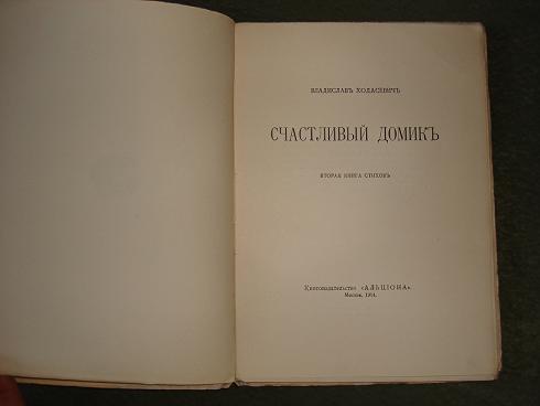 `Счастливый домик` В.Ф.Ходасевич. Москва,кн-во 'Альциона',1914 г
