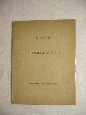 `Персидские мотивы` Сергей Есенин. Современная Россия, Москва, 1925г.