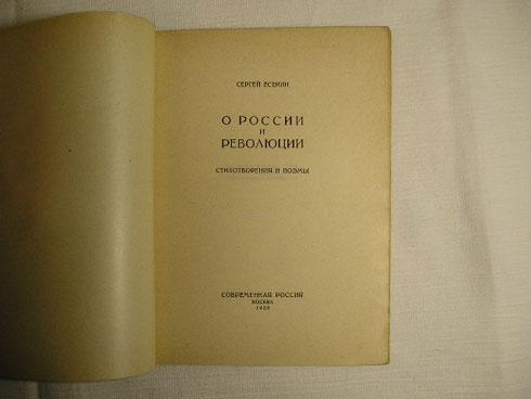 `О России и революции` Сергей Есенин. Современная Россия, Москва, 1925 г.