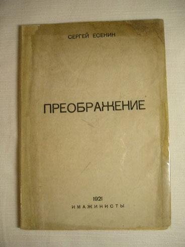`Преображение` Сергей Есенин. 1921 г. ИМАЖИНИСТЫ