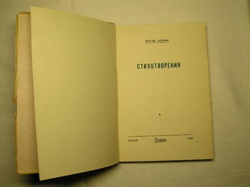 `Стихотворения` Сергей Есенин. Шанхай, Эпоха 1947 г.