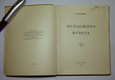 `Нездешние вечера` М.Кузмин. Петербург, Петрополис, 1921г.