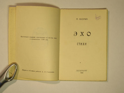 `Эхо. Стихи` М.Кузмин. Петербург, 1921г.