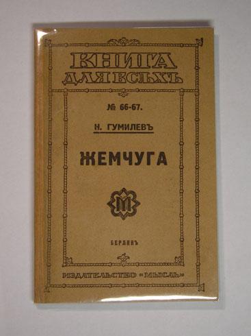 """`Жемчуга (Книга для всех; №66-67)` Н.Гумилев. Изд. """"Мысль"""", Берлин, 1921 г."""