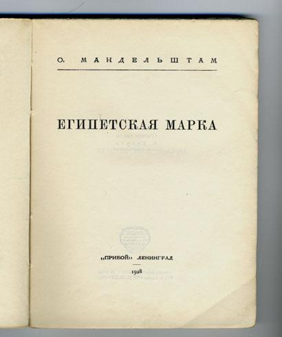 `Египетская марка` О.Мандельштам. Прибой, Ленинград, 1928 г.