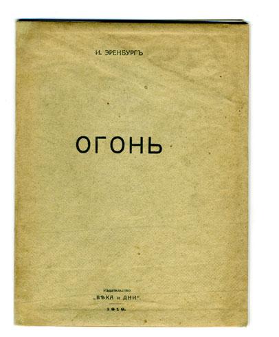 `Огонь` И.Эренбург. Гомель: Века и дни, 1919 г.