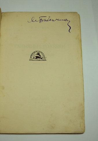 `Глиняные голубки: 3-я книга стихов.` М.А.Кузмин. Берлин, кн-во 'Петрополис', 1923г.