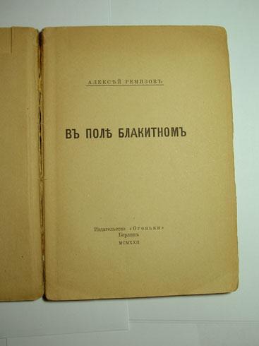 `В поле блакитном` Ремизов А.М. Изд. Огоньки, Берлин, 1922г.