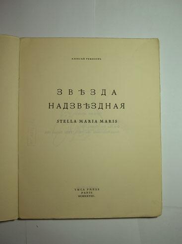 `Звезда надзвездная: Stella Maria Maris` Ремизов Алексей. YMCA-Press, Paris, 1928г.