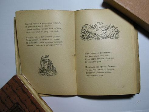 `Фимиамы` Сологуб Федор. Петербург, Странствующий энтузиаст, 1921г.