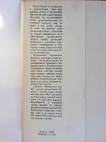 `Посмертные записки Пиквикского клуба` Чарльз Дикенс. Москва-Ленинград, Издательство  Academia , 1933 - 1934 г.