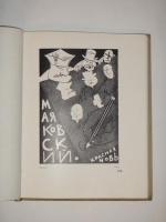 `Маяковский - художник` Владимир Маяковский. Москва, Гос. Издательство Изобразительных Искусств, 1932 г.