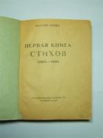 `Первая книга стихов (1905-1916гг.)` Василий Князев. Пг., Гиз, 1919 г.