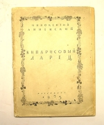 `Кипарисовый ларец. Вторая книга стихов (посмертная)` Иннокентий Анненский. Петербург, 1923 г.
