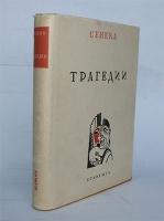 `Трагедии` Сенека Люций Анней. М.-Л. Academia 1933 г.
