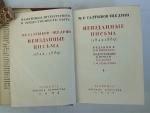`Неизданные письма 1844-1889` М.Е. Салтыков-Щедрин.. Academia, 1932 г.